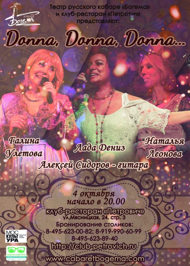 Дона, Дона, Дона