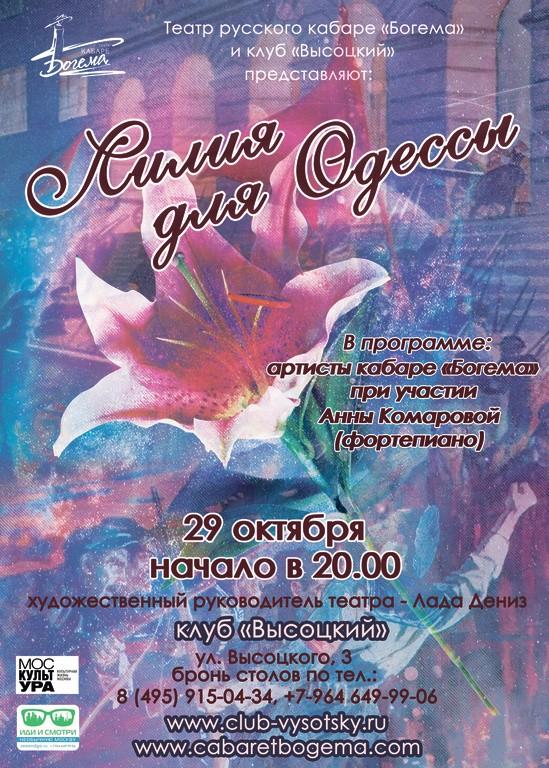 Лилия для Одессы