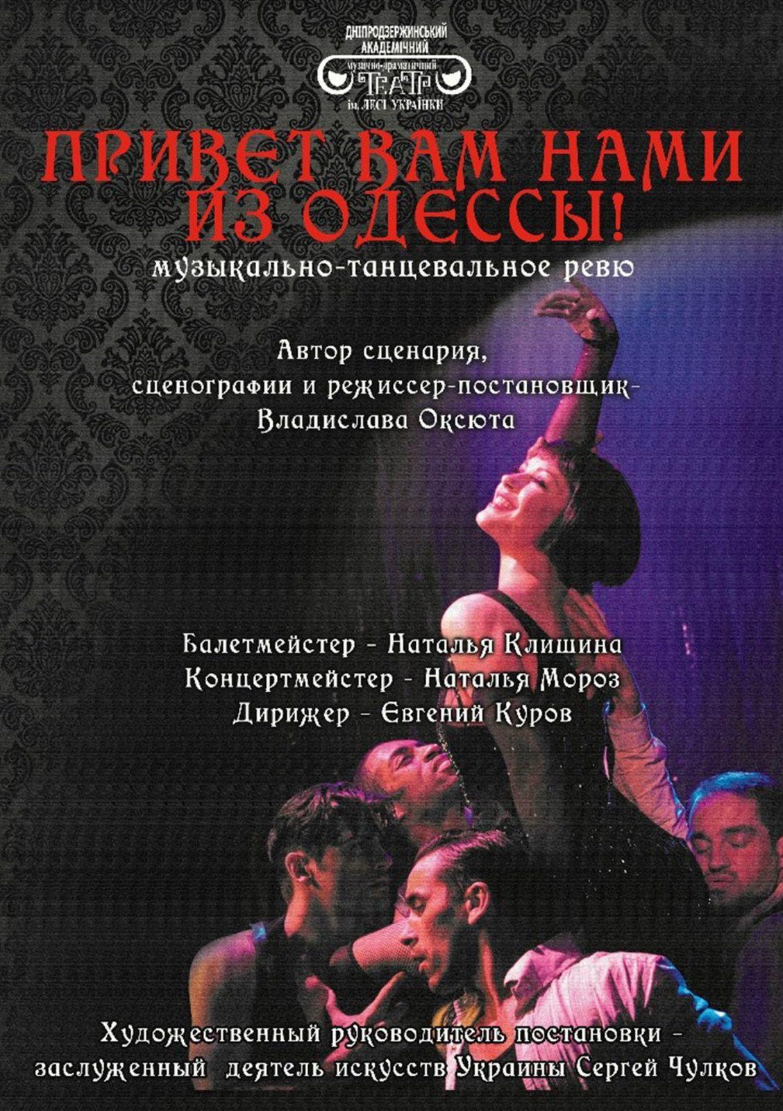 Привет вам нами из Одессы